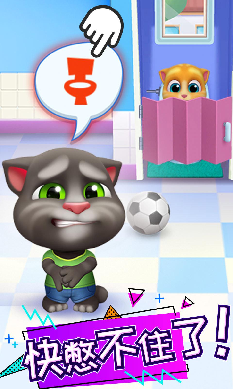 汤姆猫总动员