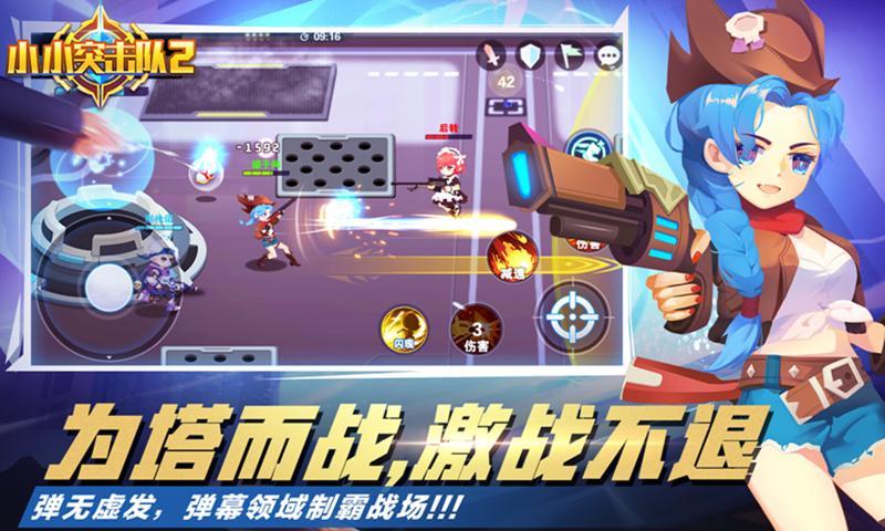 小小突击队2精英招募游戏游戏截图