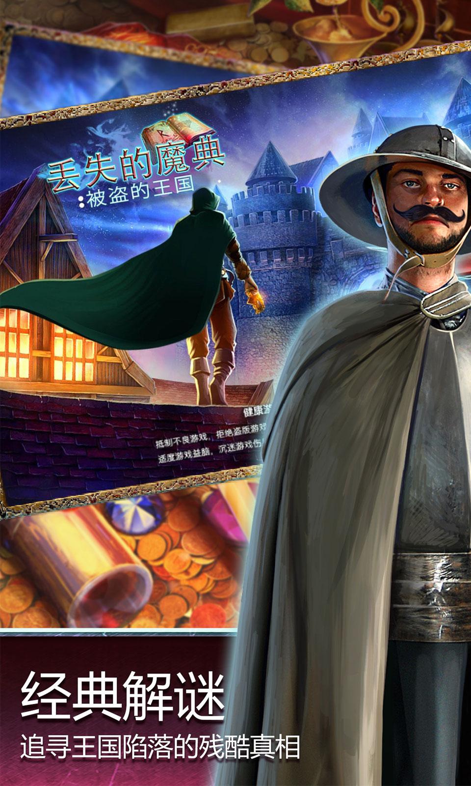 丢失的魔典:被盗的王国