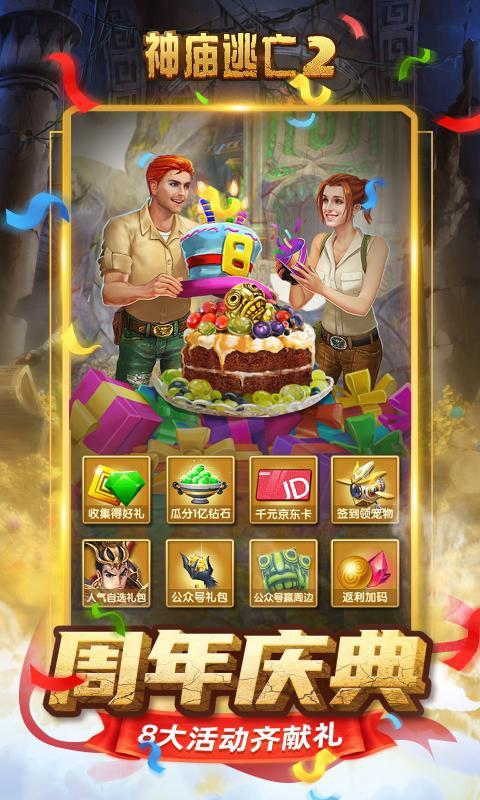 神庙之逃亡2最新破解版无限钻石无限金币购版游戏截图
