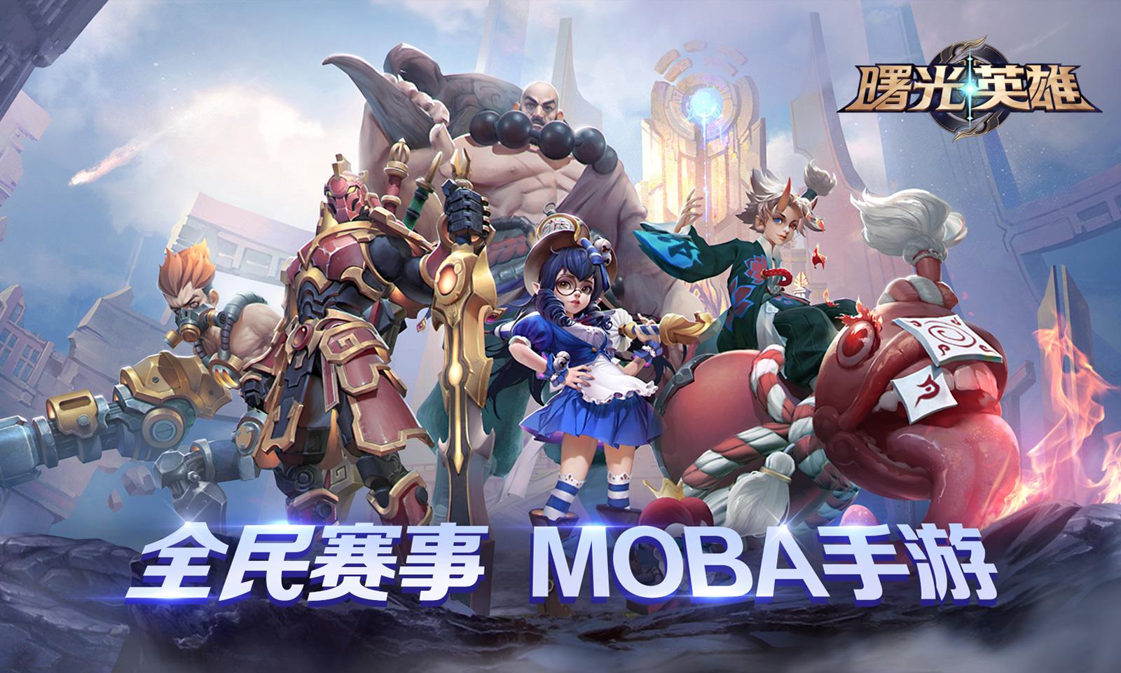 曙光英雄(Moba竞技)