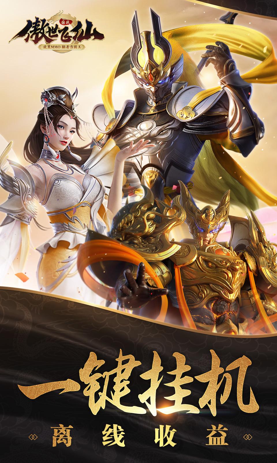 傲世飞仙(小沈阳代言)