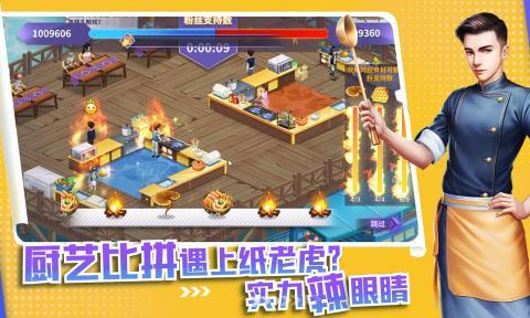 中餐厅(芒果正版)