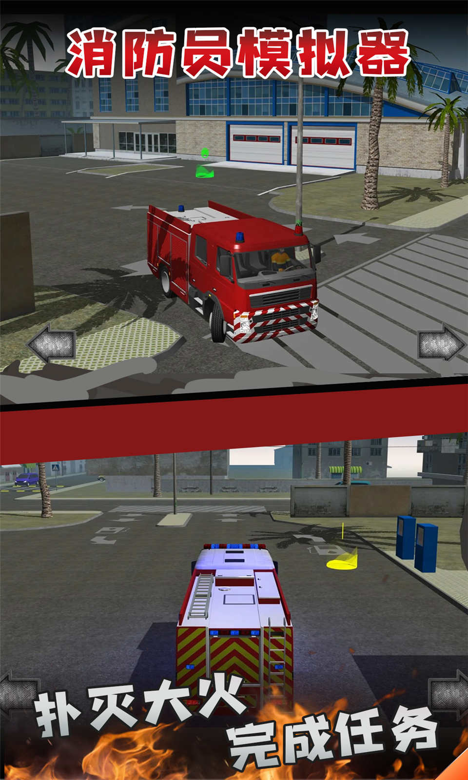 消防员模拟器