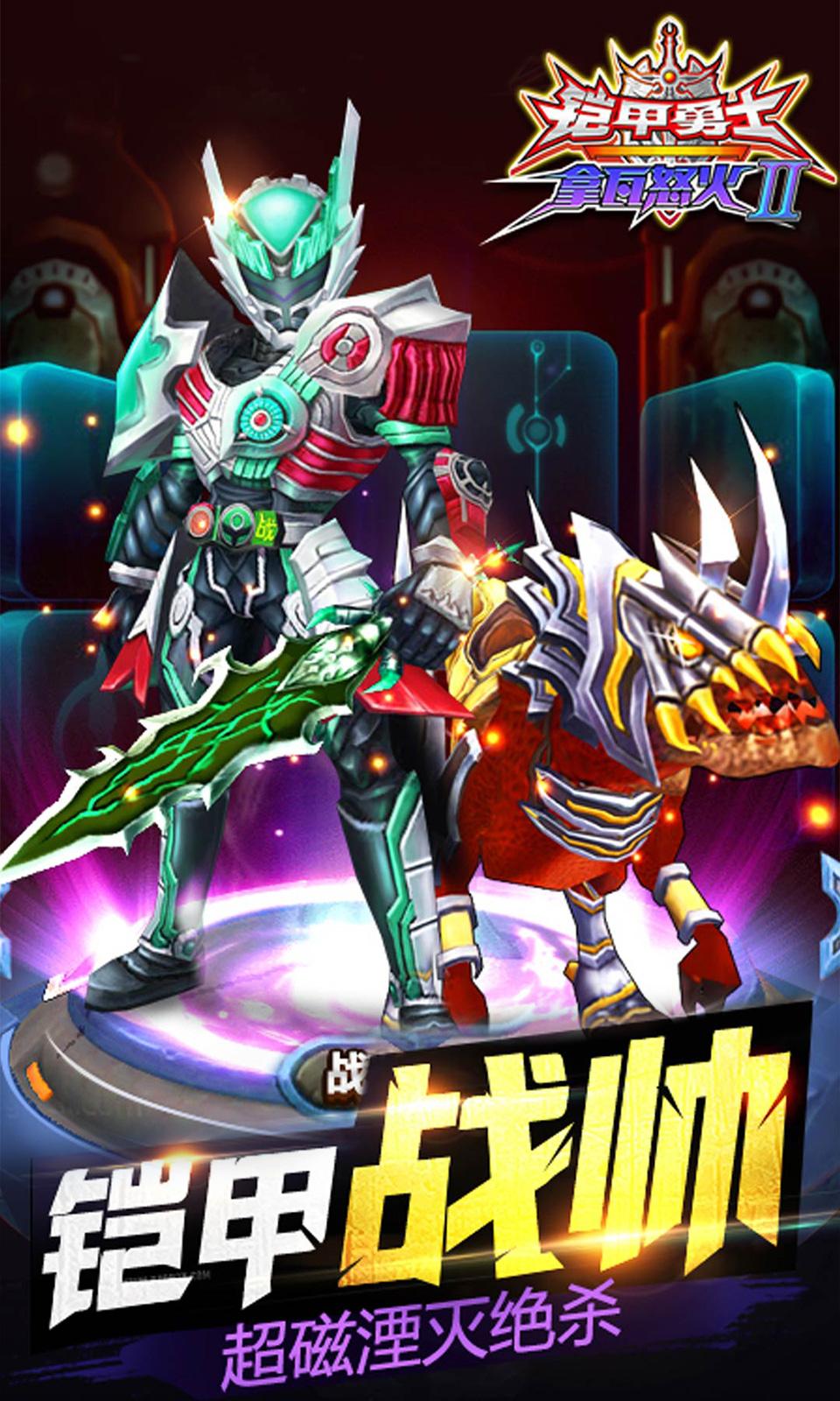铠甲勇士拿瓦怒火2