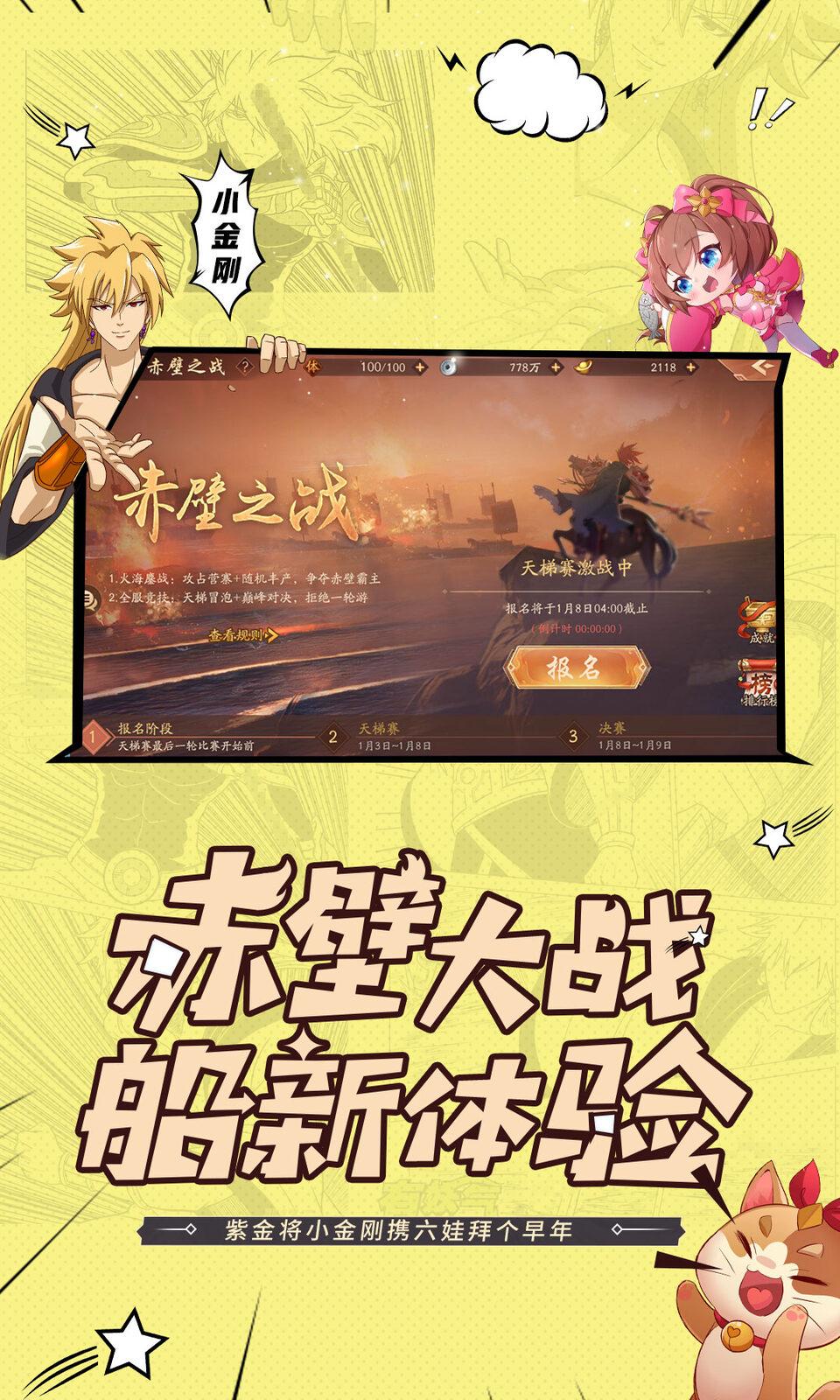少年三国志2(全新版本)