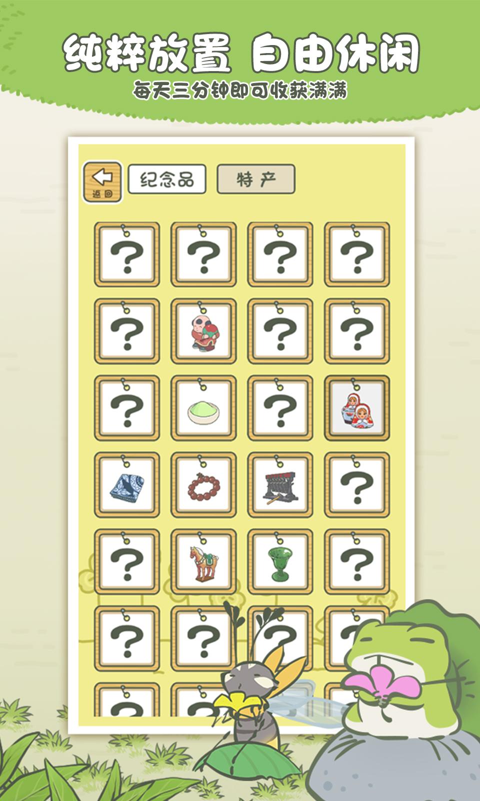 旅行青蛙·中国之旅