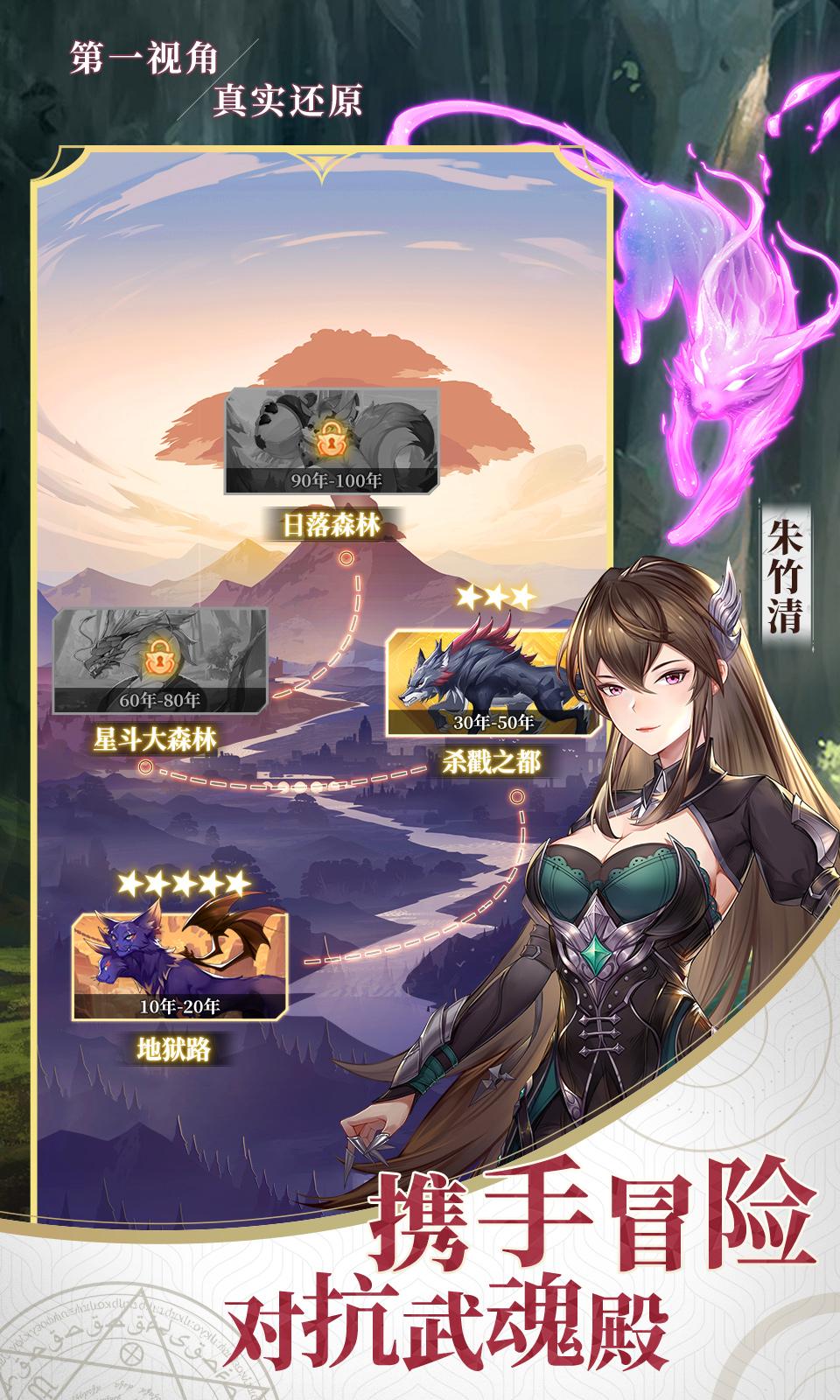 斗罗大陆:武魂觉醒游戏截图