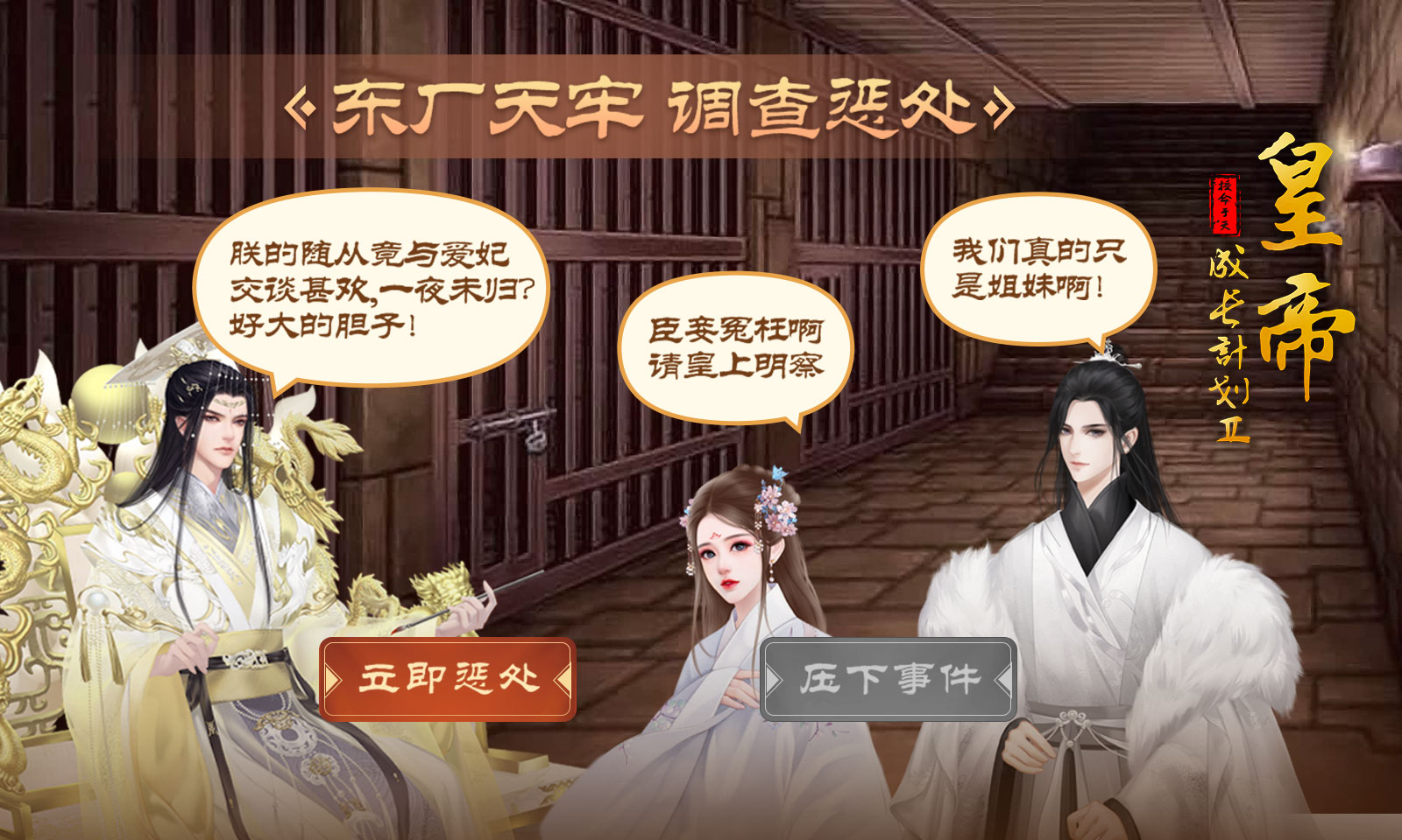 皇帝成长计划2(皇子大婚)