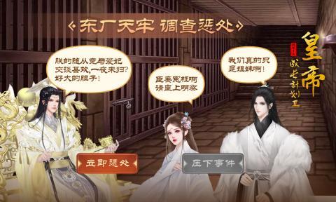皇帝成长计划2(后宫宫殿)