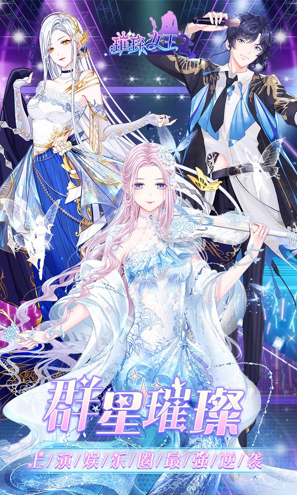 璀璨女王(换装养成)
