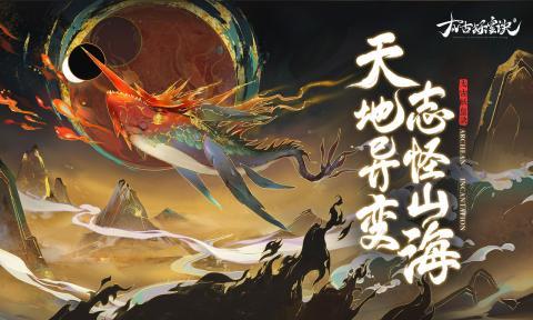 太古妖皇诀(情缘季)