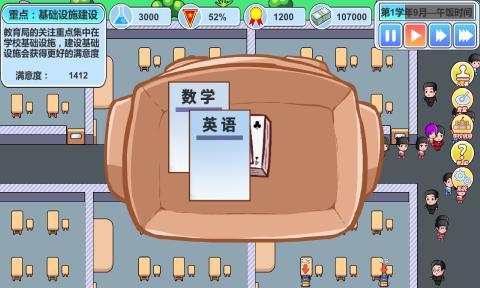 高考工厂模拟2:当一回校长