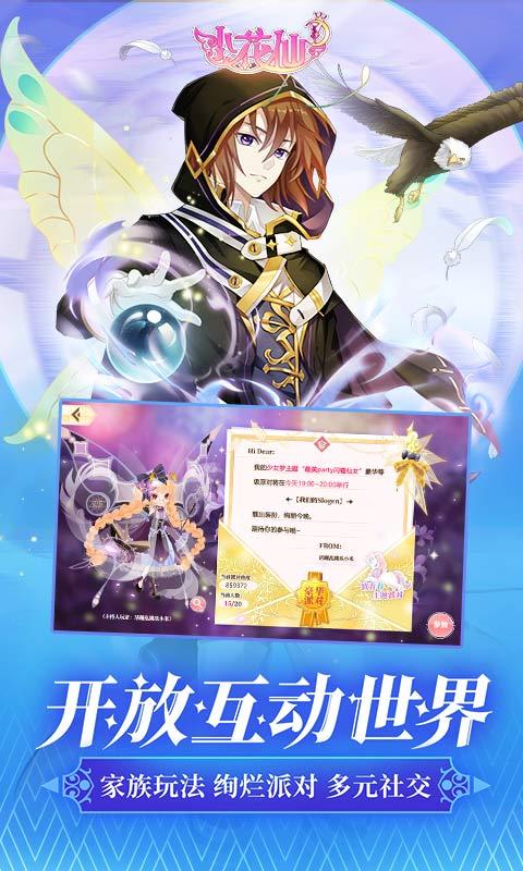 小花仙(周年庆典)