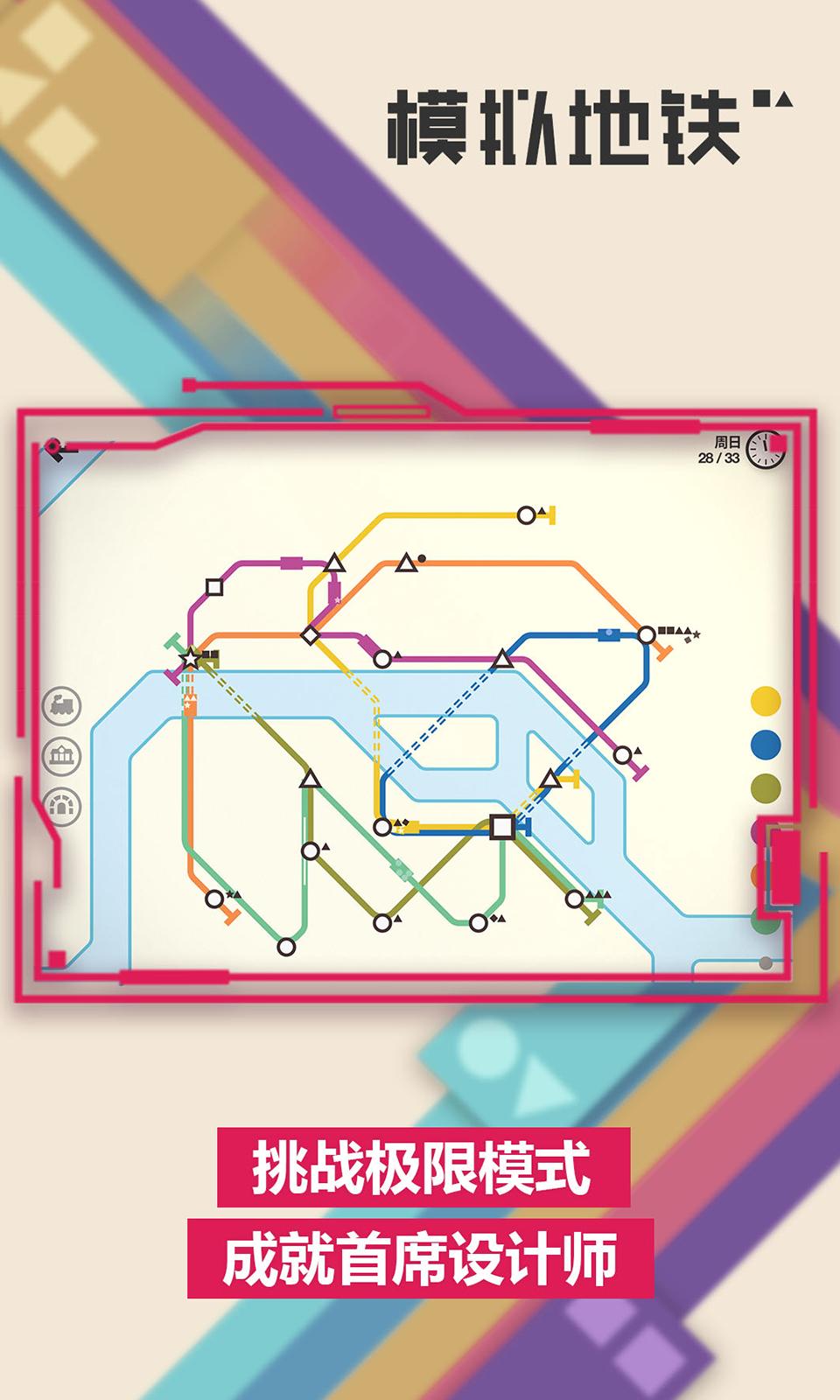 模拟地铁(中文正版)