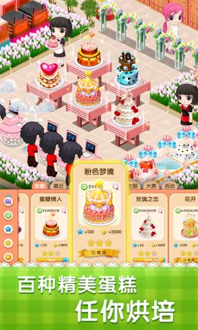 梦幻蛋糕店