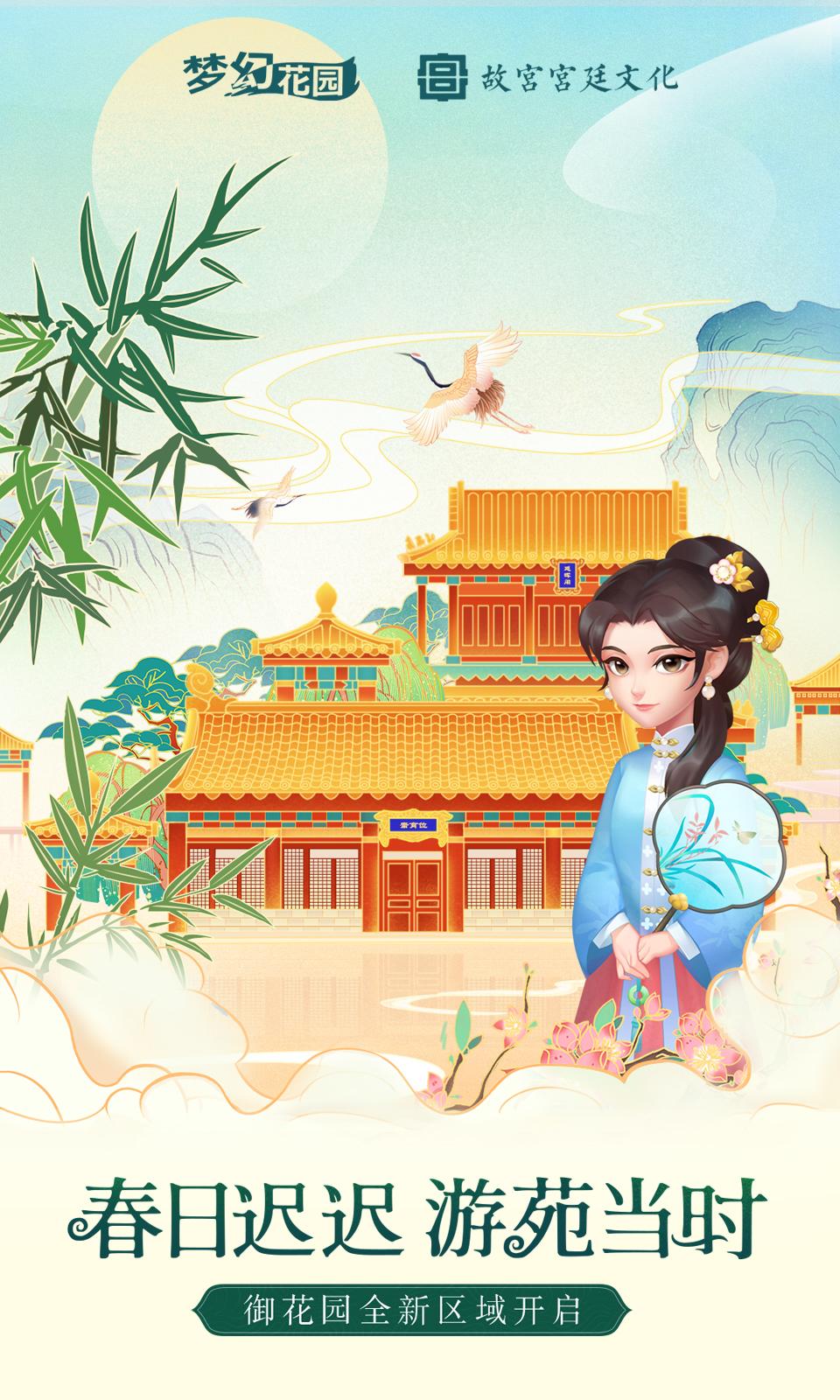 梦幻花园(春日游园)