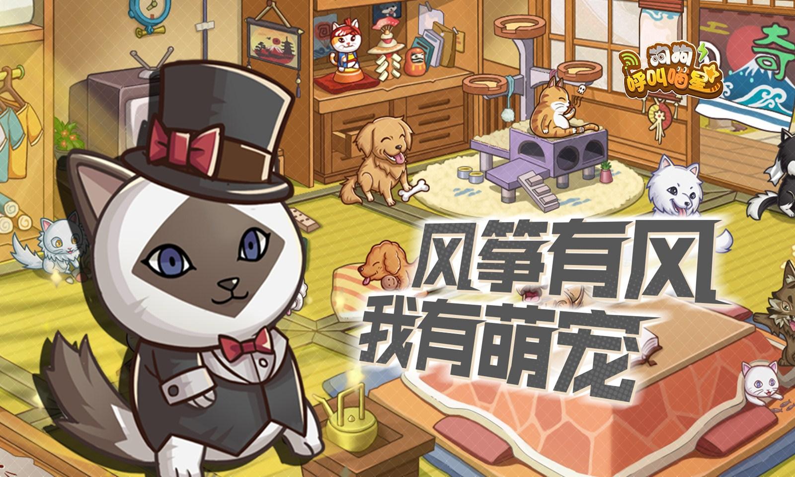 狗狗呼叫喵星(1v1弹射竞技)