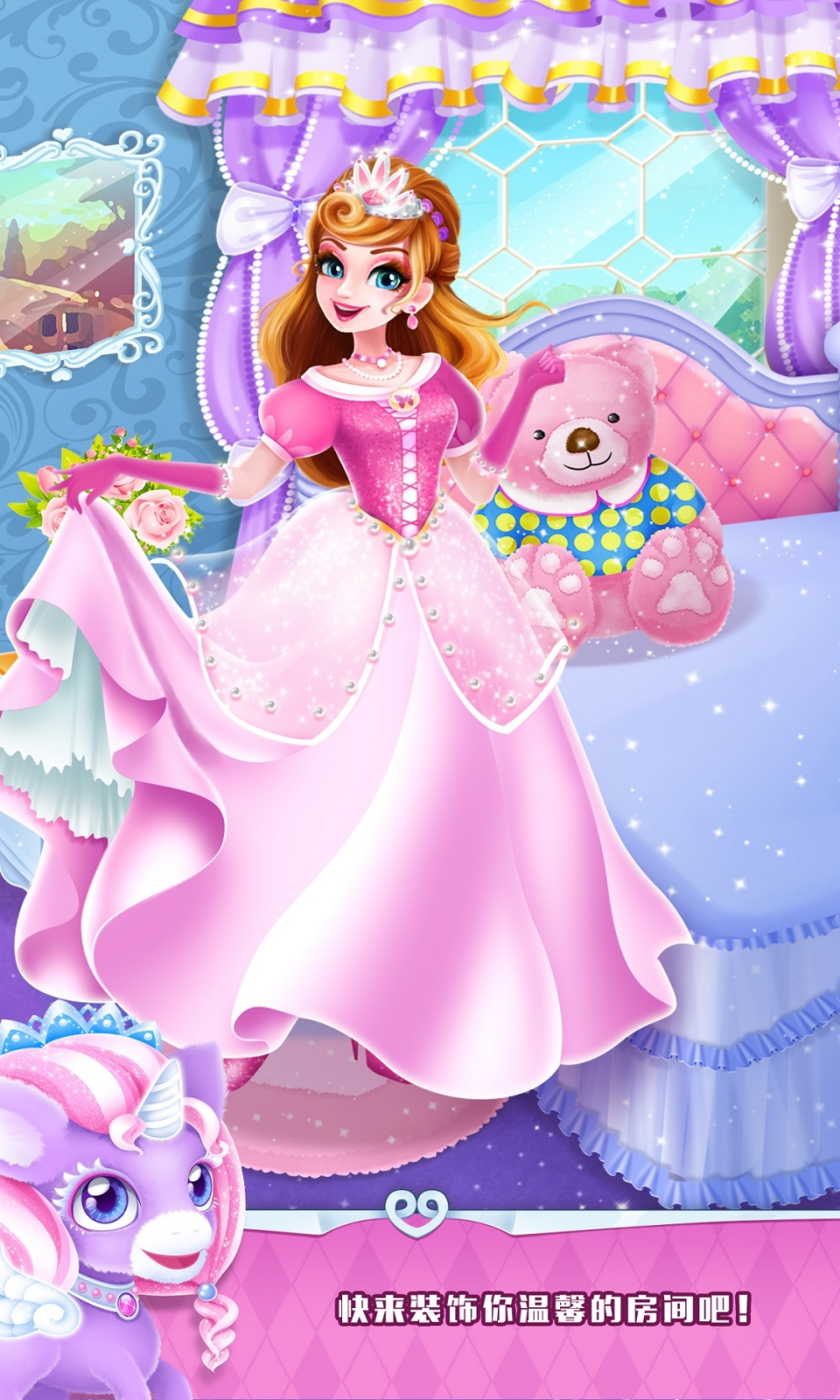魔法公主礼仪学院(美妆换装)