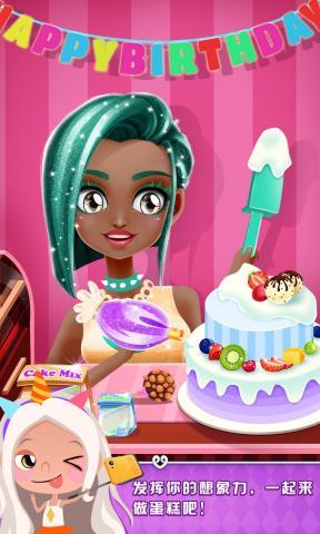 艾玛的生日派对(公主换装)