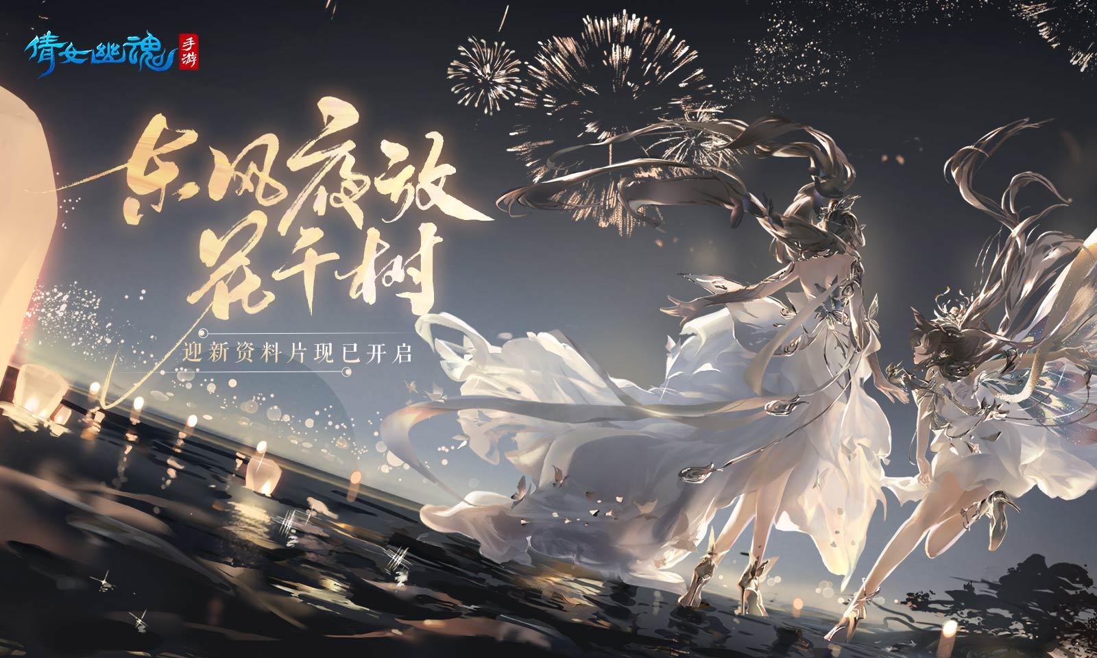倩女幽魂(2.0版本)