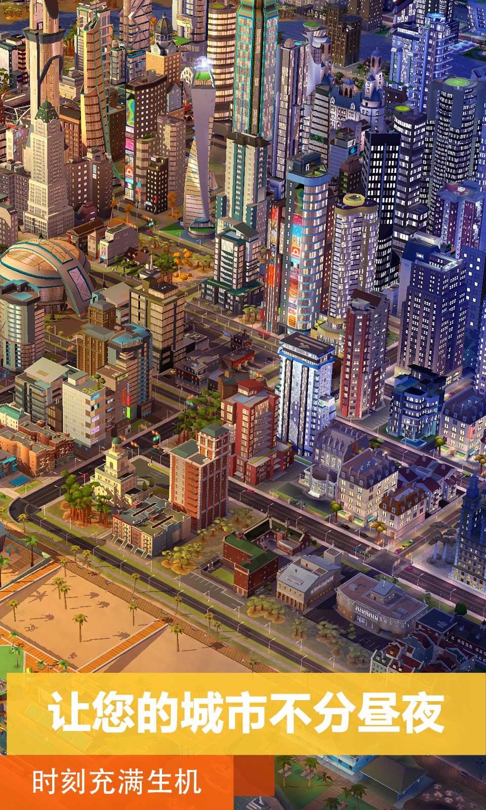 模拟城市:我是市长(燃情岁月)