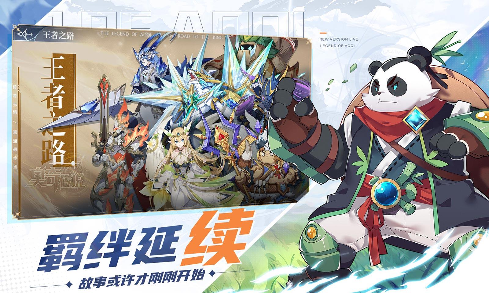 奥奇传说(IP九周年庆典)