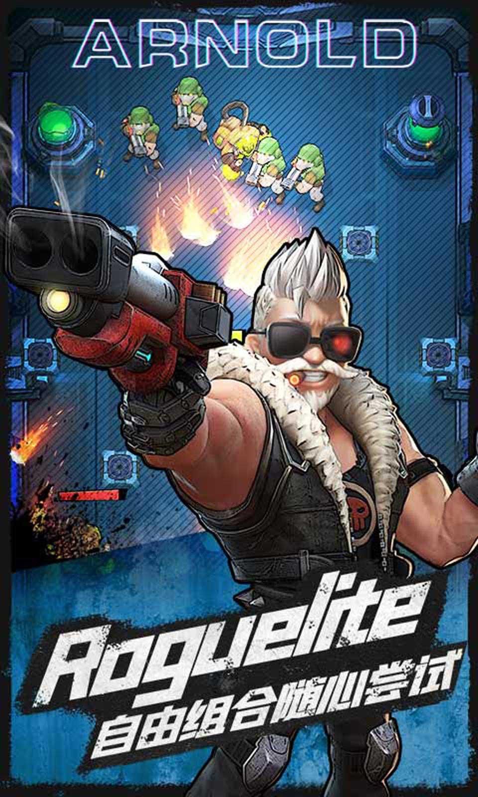 弹幕枪王(竖版Roguelike射击)