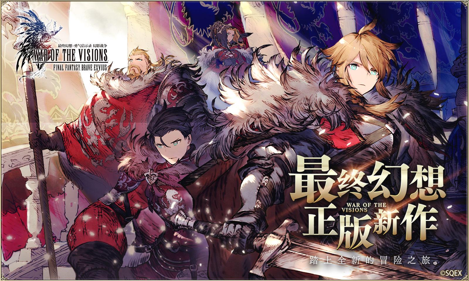最终幻想:勇气启示录·幻影战争