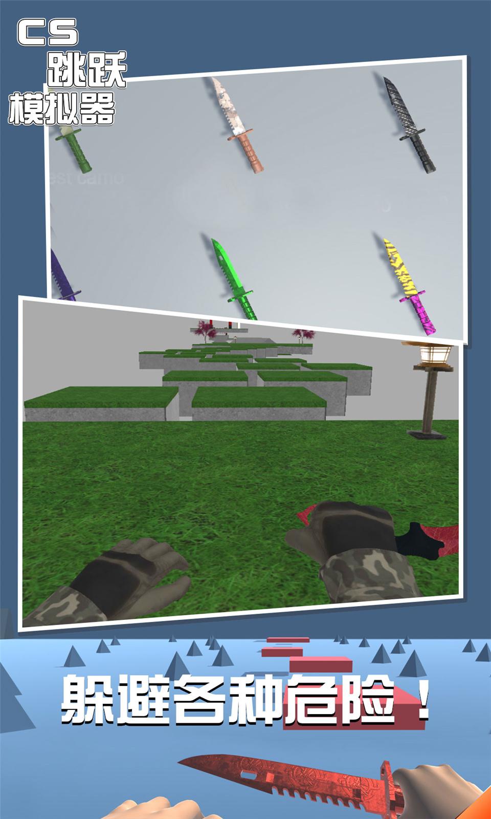 CS跳跃模拟器