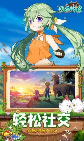 四季物语(回归童年的牧场梦)