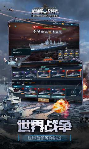 巅峰战舰(七海争霸)