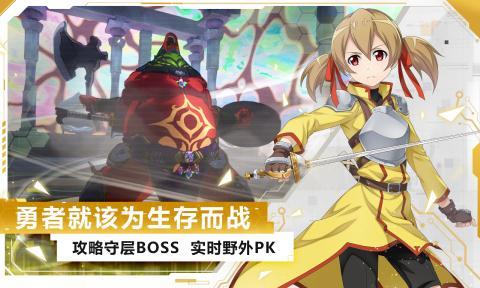 刀剑神域黑衣剑士:王牌
