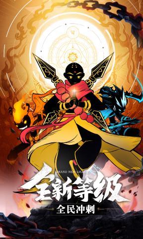 火柴人联盟2(新S级英雄)