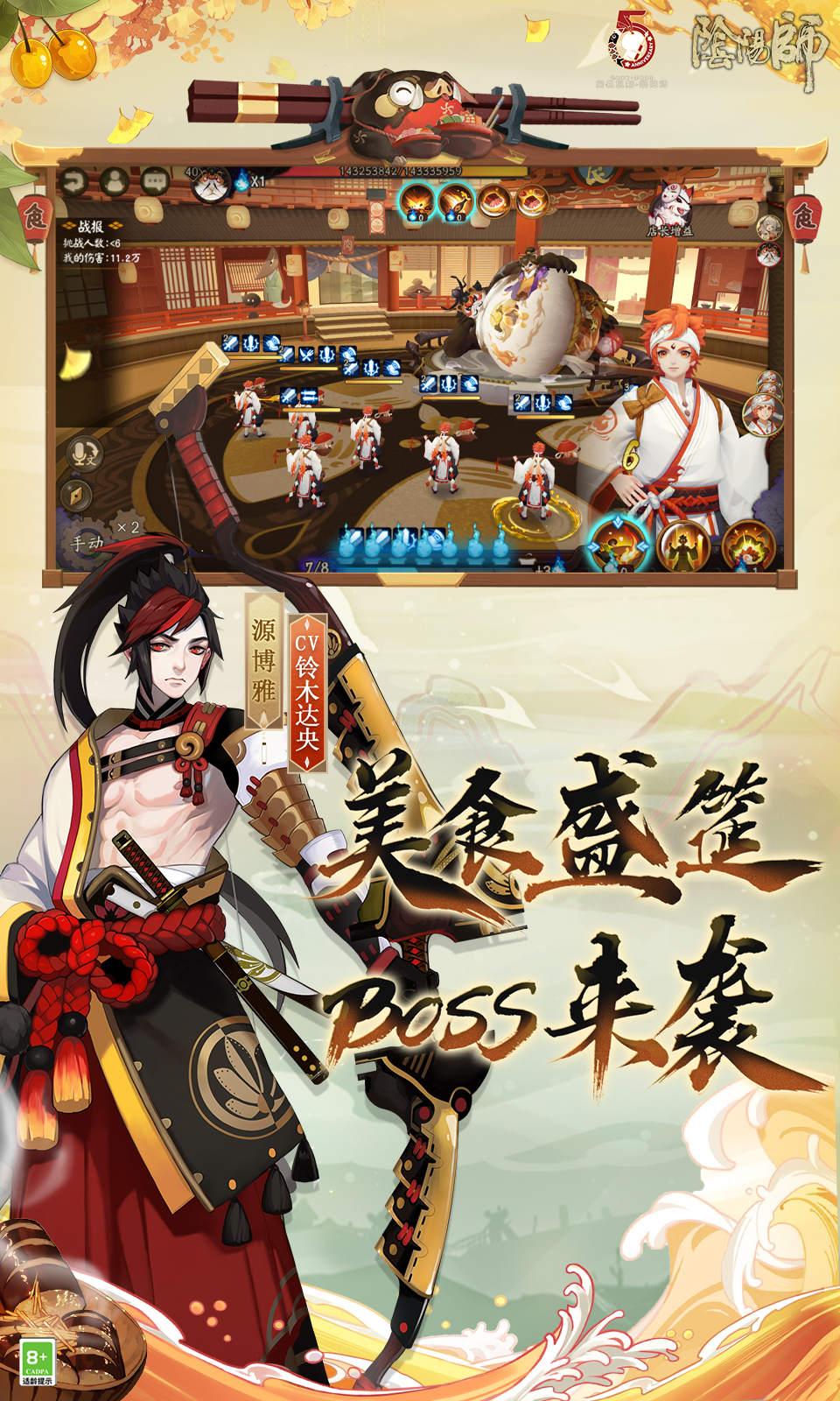 阴阳师(五周年庆典)