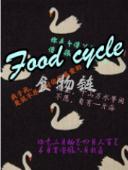 Food cycle食