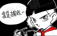 小明漫画⑤(转载)