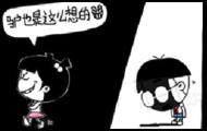 小明漫画⑧(转载)