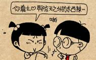 小明漫画⑾(转载)