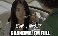 有种饿叫奶奶觉得你饿