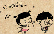 小明漫画⒃(转载)
