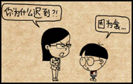 小明漫画⒄(转载)