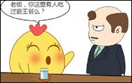 翻滚吧赞逗鸡③(转载)