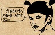 小明漫画(26)转载