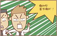 兄弟漫画(转载)