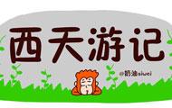 西天游记(转载)