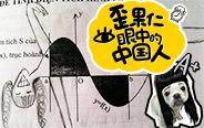 爆笑课堂2-16期:歪果仁人眼中的中国人