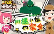 摩丝侦探事务所04话:阿狸小姐的聚会