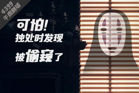 【有声】午夜剧场第三夜  第1集 窥视