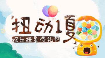 【活动】扭动一夏赢大奖!